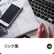 リンク集(コロナ対策)