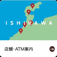 店舗・ATM案内